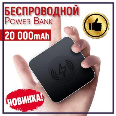 Беспроводной  Power Bank в Бишкек