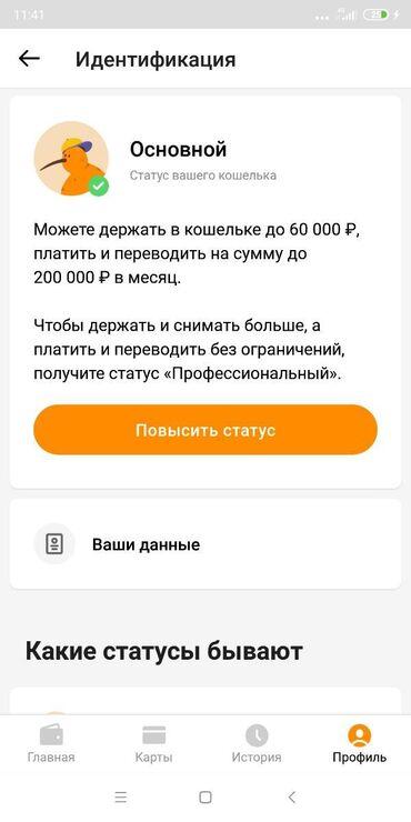 uslugi perevoda i notariusa в Кыргызстан: Идентификация q.i.wi