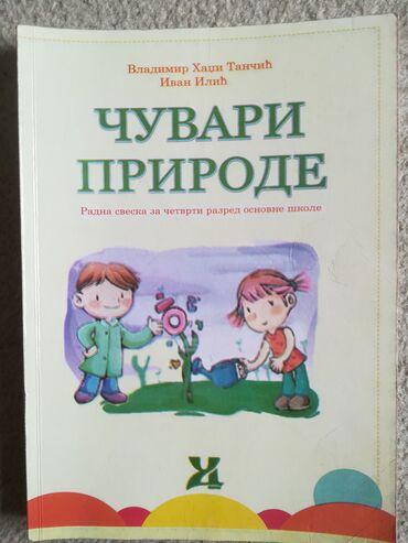 Čuvari prirode radna sveska, 4. razred, Tončić, Ilić, Učiteljsko