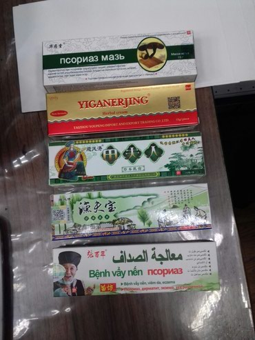 Мазь для лечения псориаза,экземы! в Бишкек