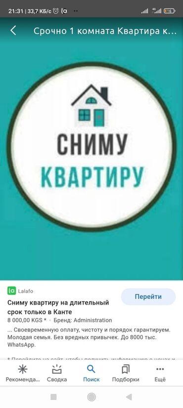 1 кг суши - Кыргызстан: Сдается квартира: 1 комната, 30 кв. м, Ош