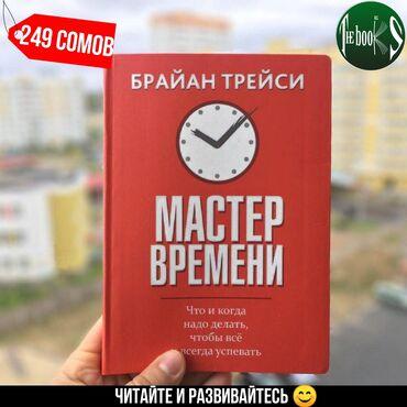 Мастер времени  Бесплатная доставка по городу Бишкек