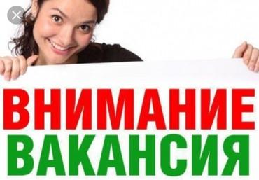 Требуются на работу продовец консультант. в Бишкек