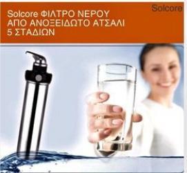 ΦΙΛΤΡΟ νερό Solcore κάτω πάγκου από ανοξείδωτο ατσάλι 5 σταδίων, καλή