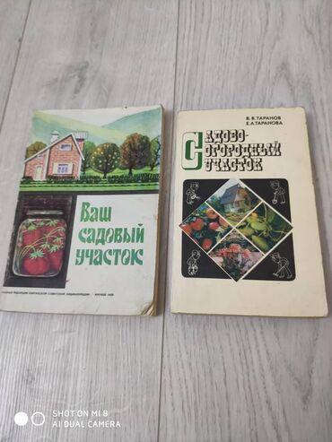 Продаются книги Садовый участок