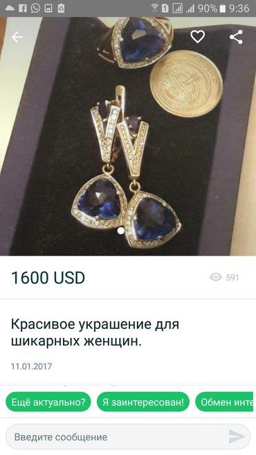 Шикарный набор с сапфирами и в Бишкек