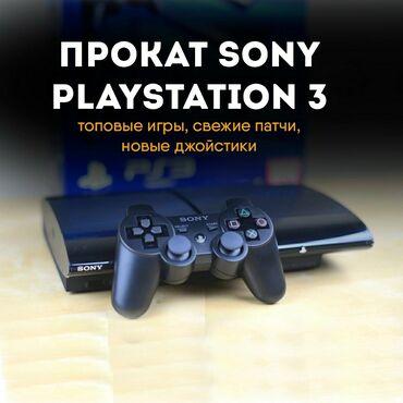 Прокат аренда сони пс3, prokat arenda sony Playstation 3