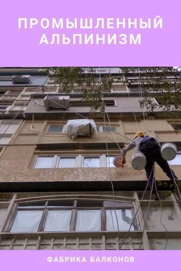 Промышленный альпинизм. в Бишкек