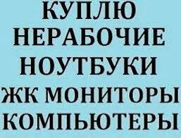 printer samsung scx 4521f в Кыргызстан: Куплю не рабочие ноутбуки компьютеры мониторы   w/a  СКУПКА  КОМПЬЮТЕР