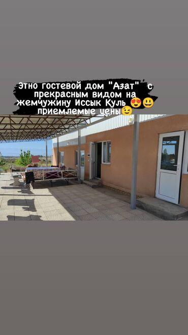 Отдых на Иссык-Куле - Бает: Номер, КОМНАТЫ Бает