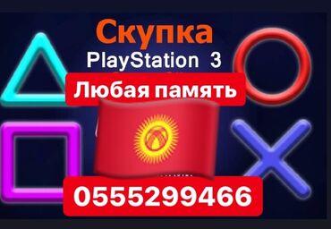 sony videokamery в Кыргызстан: Скупка Playstation3, Ps3 Плейстейшн3 Цены в зависимости от