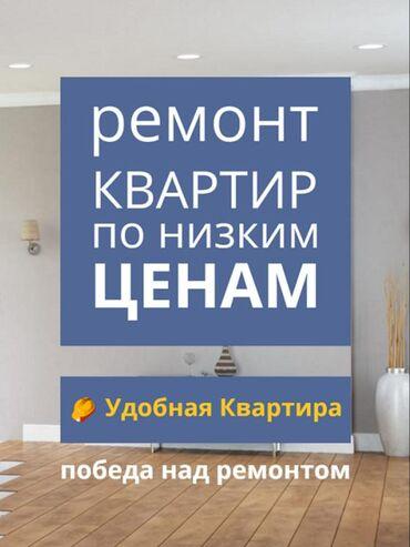 """Ремонт, отделка. фирма """"февраль"""" предлагает услуги по ремонту и"""