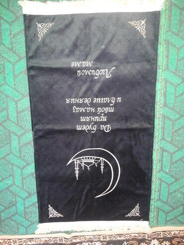 Декор для дома - Кара-Балта: Продаю коврик для Молитвы намаза очень красивый плотный с вышивкой