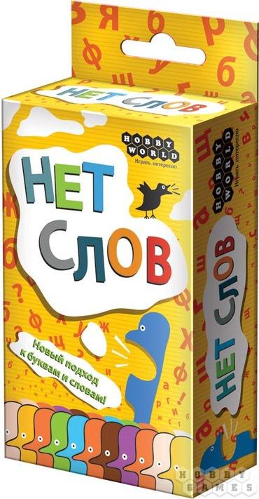 Настольные игры Нет слов в Бишкек