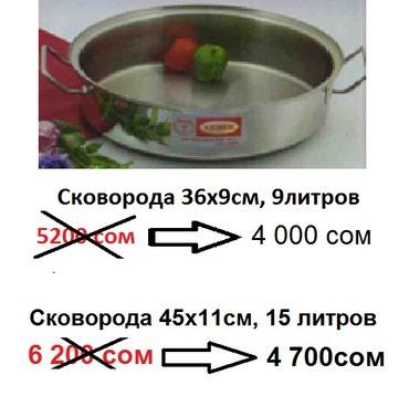 Сковороды с разными величинами в Бишкек