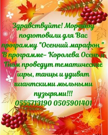 Организация праздников морешоу Осенний марафон!!! в Бишкек