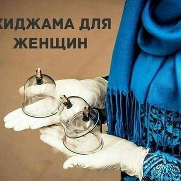 Qadin kisi ve usaqlara hicamaDovlet tibb kursunun telebesiAzerbaycan