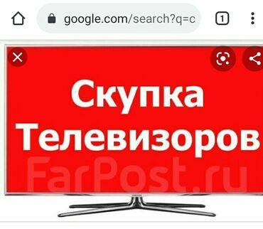 Телевизор алам плазма эски арты чыкандарды сунуштабагылаСкупка