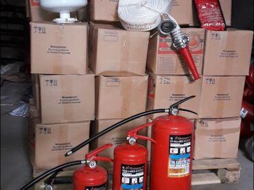 Другие товары для дома - Кыргызстан: Распродажа Российского пожарного оборудования со склада огнетушители