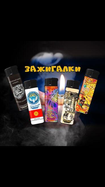 chasy-ot-emporio-armani в Кыргызстан: Зажигалка! зажигалки газовые! зажигалки! зажигалка!современный рынок