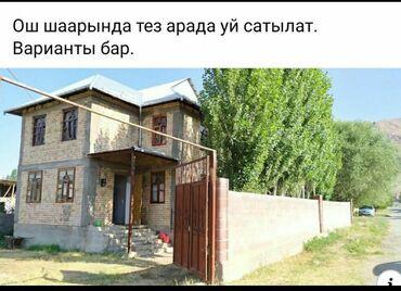 строка кж продажа квартир в бишкеке в Кыргызстан: Продажа домов 200 кв. м, 10 комнат, Требуется ремонт