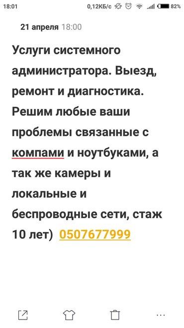 Услуги it специалиста стаж работы в в Бишкек