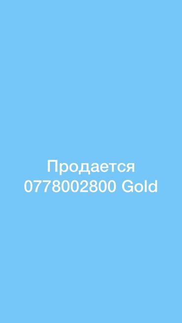 gold man бишкек in Кыргызстан | NOKIA: 0778002800 Gold