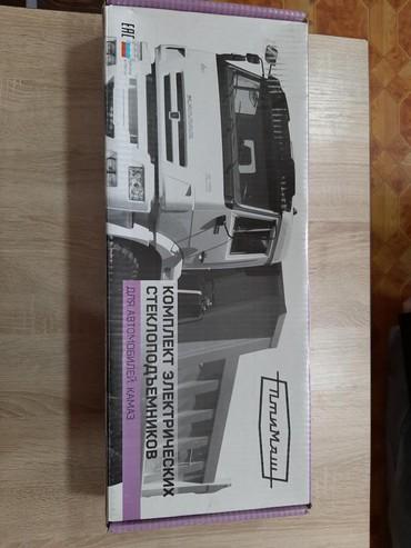 Стеклоподъемники электрические на камаз. 24В. Под заказ в Сокулук