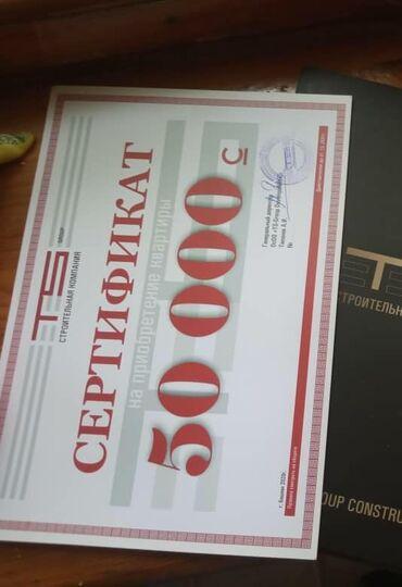 сертификат на гос номер бишкек в Кыргызстан: Студия, 1 кв. м