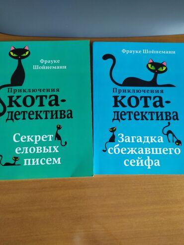 Продаются Книги: Приключения кота детектива; автор: Фрауке Шойнеманн