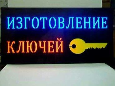 Изготовление ключей бишкек ремонт чип в Бишкек