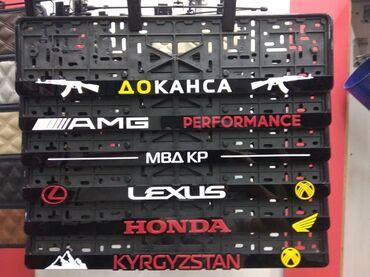 лед лампы бишкек in Кыргызстан | АКСЕССУАРЫ ДЛЯ АВТО: 3d автокассетники На заказ Именные  Большой выбор