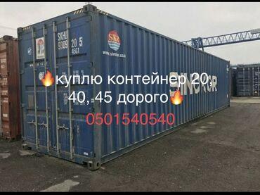 контейнеры бишкек in Кыргызстан | ОБОРУДОВАНИЕ ДЛЯ БИЗНЕСА: Куплю контейнер морской дорого