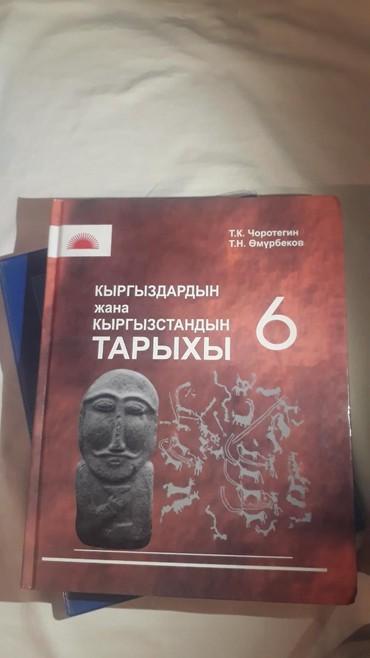 електронні книги в Кыргызстан: Книги! Книги! 6-класс Кыргыздардын жана Кыргызстандын тарыхы
