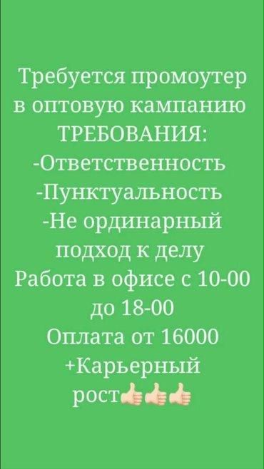 Идет набор  сотрудников!!! в Бишкек