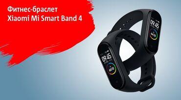 xiaomi mi band в Азербайджан: Fitnes braslet Xiaomi Mi band-4
