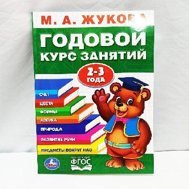 Годовой курс занятий для маленьких деток!!⠀В книжке можно найти