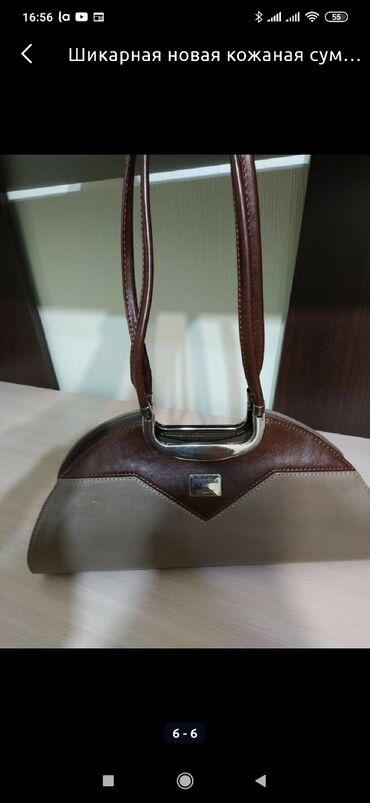Новая кожаная сумка Италия,шикарная сумочка. Сделайте прекрасный под