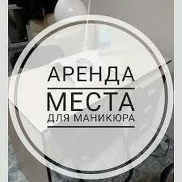Стол в аренду - Кыргызстан: Сдаются в аренду рабочие места в Студии Айза: маникюрный стол,кушетку