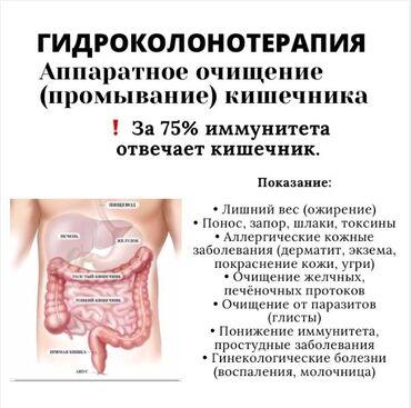 Красота и здоровье - Кыргызстан: Клиника | Другая мед. специализация | Другие медицинские услуги