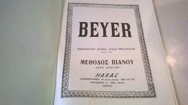 Beyer F. - Μέθοδος Πιάνου Op.101 σε Athens