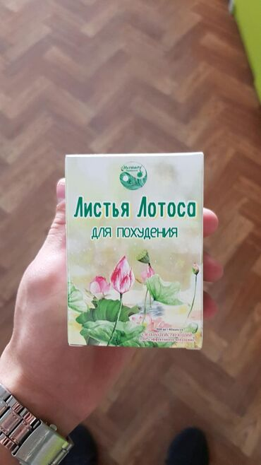 Капсулы для похудения  Листья Лотоса Доставка:Худжанд-Душанбе  +