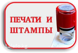 Изготовление печатей,штампов,факсимиле в Бишкек