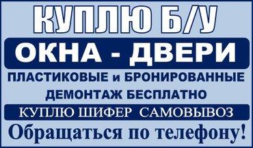Куплю Б/У окна и двери в Бишкек