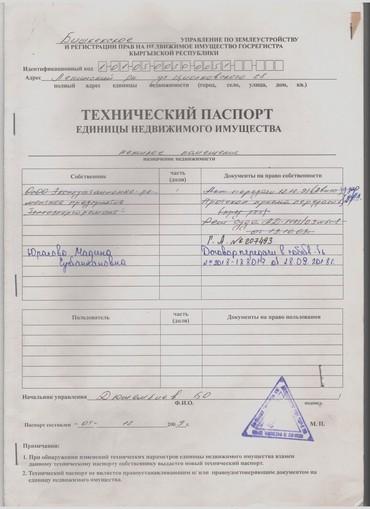 Продаются нежилые помещения общей в Бишкек