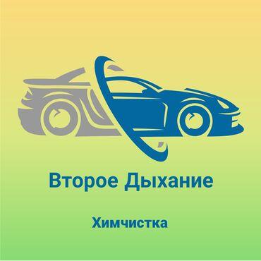 перетяжка панели авто в Кыргызстан: Автомойка | Химчистка
