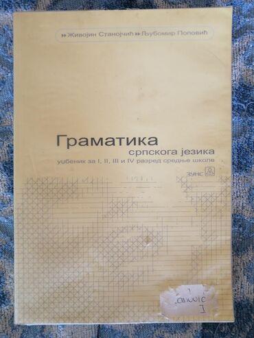 Knjige, časopisi, CD i DVD | Ivanjica: Gramatika srpskog jezika. Udzbenik za 3 i 4 razred srednje skole