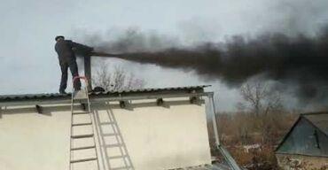 продам дом беловодск в Кыргызстан: Чистка дымоходов