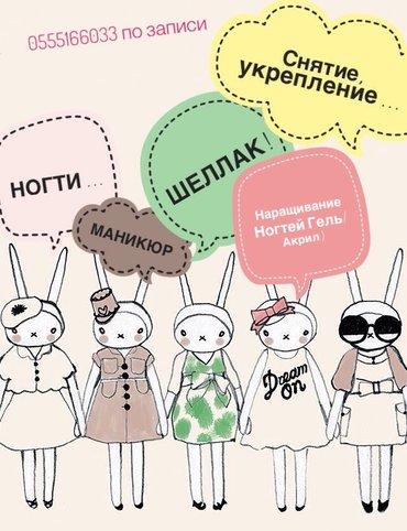 Маникюр, шеллак, гель лак покрытие, укрепление ногтей и наращивание но в Бишкек