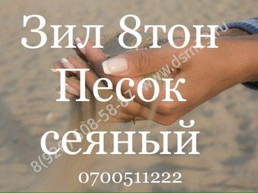 Песок Ивановка Зил 8 тон сеяный для кладки в Бишкек